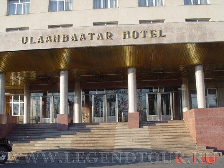 Ulaanbaatar hotel 5 hotel in ulaanbaatar hotel in for Decor hotel ulaanbaatar mongolia